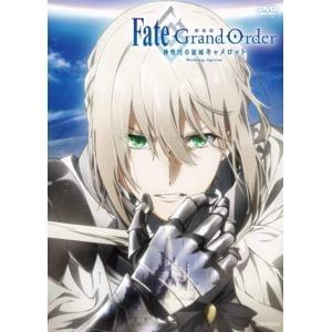 【DVD】劇場版 Fate/Grand Order -神聖円卓領域キャメロット- 前編 Wandering; Agateram(通常版)