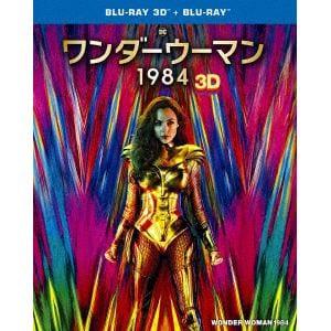 【発売日翌日以降お届け】【BLU-R】ワンダーウーマン 1984 3D&2Dブルーレイセット