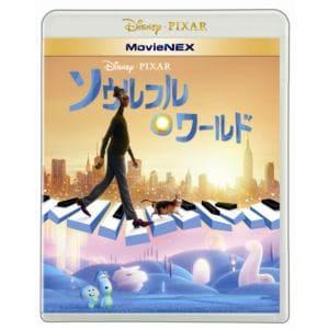 【BLU-R】ソウルフル・ワールド MovieNEX(ブルーレイ+DVD+DigitalCopy)