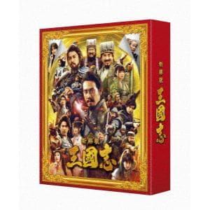 【発売日翌日以降お届け】【BLU-R】映画『新解釈・三國志』(豪華版)(Blu-ray&DVD)