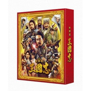 【BLU-R】映画『新解釈・三國志』(豪華版)(Blu-ray&DVD)