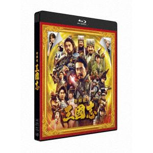 【BLU-R】映画『新解釈・三國志』(通常版)(Blu-ray&DVD)