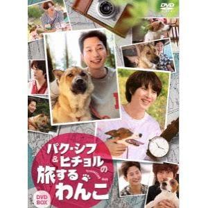 【発売日翌日以降お届け】【DVD】パク・シフ&ヒチョルの旅するわんこ DVD-BOX