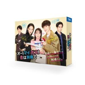 【BLU-R】オー!マイ・ボス!恋は別冊で Blu-ray BOX