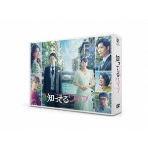 【DVD】知ってるワイフ DVD-BOX