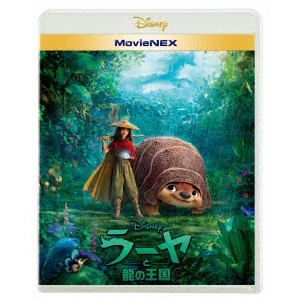【BLU-R】ラーヤと龍の王国 MovieNEX(ブルーレイ+DVD+DigitalCopy)