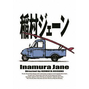 【発売日翌日以降お届け】【DVD】稲村ジェーン[完全生産限定版(30周年コンプリートエディション) DVD BOX]