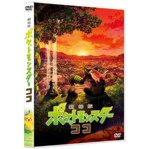 【DVD】劇場版ポケットモンスター ココ(通常盤)