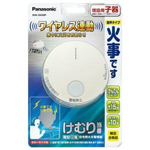 パナソニック 住宅用火災警報器 「けむり当番」 (薄型 2種 電池式・ワイヤレス連動子器) SHK6420P