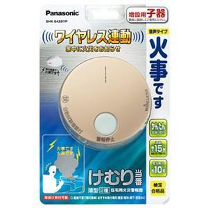 パナソニック 住宅用火災警報器 「けむり当番」 (薄型 2種 電池式・ワイヤレス連動子器) 和室色 SHK6420YP