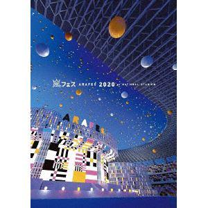 【DVD】嵐 / アラフェス2020 at国立競技場(通常盤)