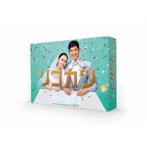 【BLU-R】リコカツ Blu-ray BOX
