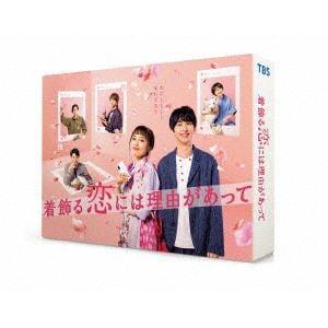 【発売日翌日以降お届け】【BLU-R】着飾る恋には理由があって Blu-ray BOX