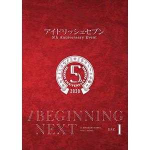 "【DVD】アイドリッシュセブン 5th Anniversary Event ""/BEGINNING NEXT""[DVD DAY 1]"