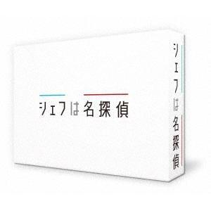 【DVD】シェフは名探偵 DVD-BOX