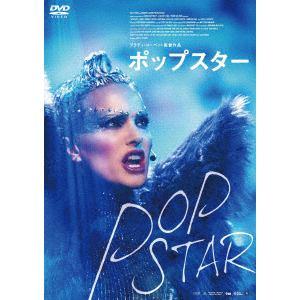 【DVD】ポップスター
