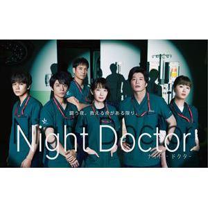 【DVD】ナイト・ドクター DVD-BOX