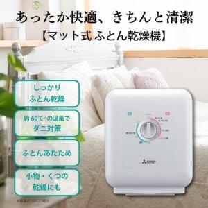 三菱 AD-X50-W 布団乾燥機 ホワイト