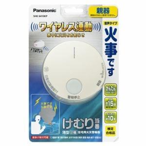 パナソニック SHK6410KP けむり当番 薄型 2種 電池式・ワイヤレス連動親器