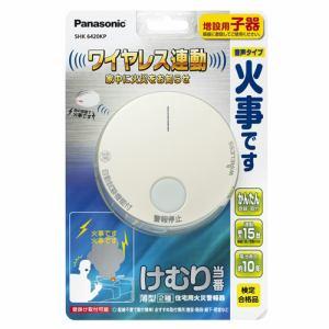 パナソニック SHK6420KP けむり当番 薄型 2種 電池式・ワイヤレス連動子器