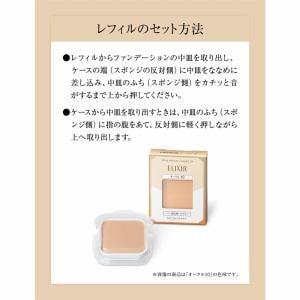 資生堂(SHISEIDO) エリクシール シュペリエル リフティングモイスチャーパクト UV オークル20 (レフィル) (9.2g)