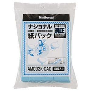 パナソニック 店舗用掃除機用紙パック AMC93K-CA0