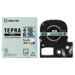 キングジム SR18C ヘッド・クリーニングテープ(4~18MM対応)