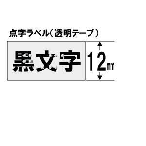 キングジム DT12K  テプラPROテープ 点字用 透明 黒文字 12mm幅 6.4m