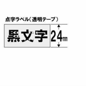 キングジム DT24K  テプラPROテープ 点字用 透明 黒文字 24mm幅 6.4m