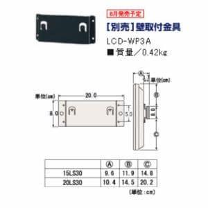 TOSHIBA 壁面取付金具 LCDWP3A