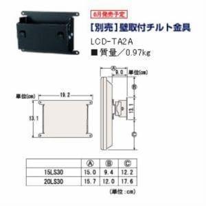 TOSHIBA 壁面取付金具 LCDTA2A