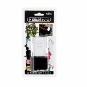 FUJITSU LEDウォーキングライト HGW4370F-W(B)