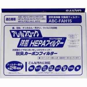 サンヨー ABC-FAH15 空気清浄機用交換フィルター  集塵・脱臭フィルター