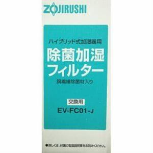 象印 交換用Ag除菌加湿フィルター EVFC01J