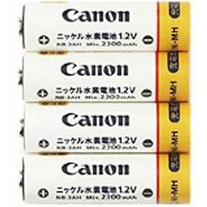 キヤノン NB4-300 単三型ニッケル水素電池 (4本キット)