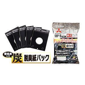 三菱 炭脱臭紙パック(5枚入) MP-9