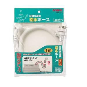 三栄水栓製作所 PT17-1-3 自動洗濯機給水ホース 3m
