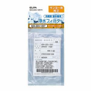 ELPA 624-223-1257H 冷蔵庫フィルター 1597600
