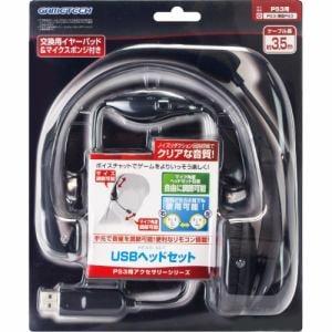PS3用ヘッドセット『USBヘッドセット』  HA1099