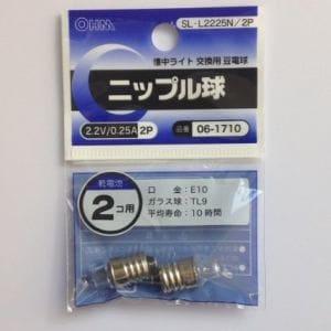 オーム電機 ニップル球 2.2V/0.25A SL-L2225N/2P