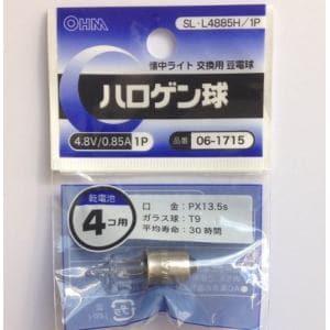 オーム電機 ハロゲン球 4.8V/0.85A SL-L4885H/1P