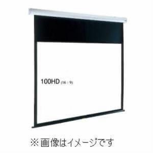 IZUMI サイレントモータードライブ式 天吊りスクリーン 100インチW IS-EV100HD