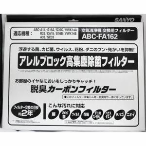 サンヨー ABC-FA162 空気清浄機用交換フィルター SANYO 集塵・脱臭フィルター