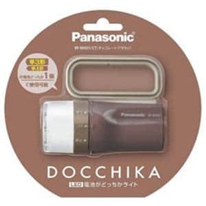 パナソニック BF-BM01-CT 懐中電灯 「電池がどっちかライト」 チョコブラウン