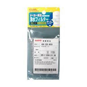 ELPA 冷蔵庫浄水フィルター (サンヨー用) 624-220-6033H