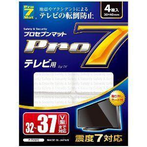 プロセブン P-TV37C 耐震マットテレビ用(32~37V型まで)