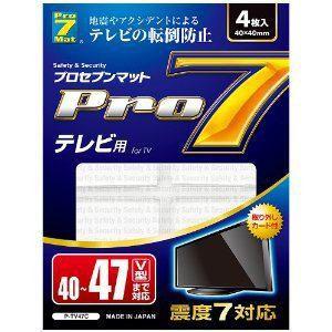 プロセブン P-TV47C 耐震マットテレビ用(40型~47型まで)