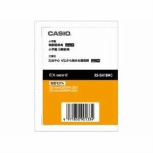カシオ ツイカコンテンツ XSSH18MC