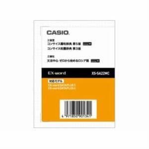 カシオ ツイカコンテンツ XSSA22MC