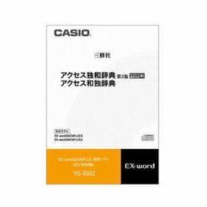 カシオ 電子辞書コンテンツ XSSS02
